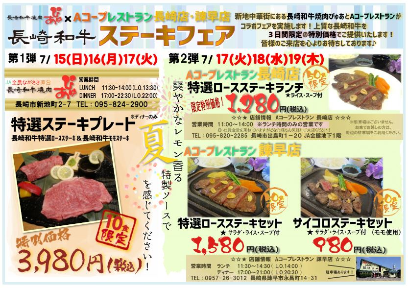 ぴゅあ+ACレストランちらし
