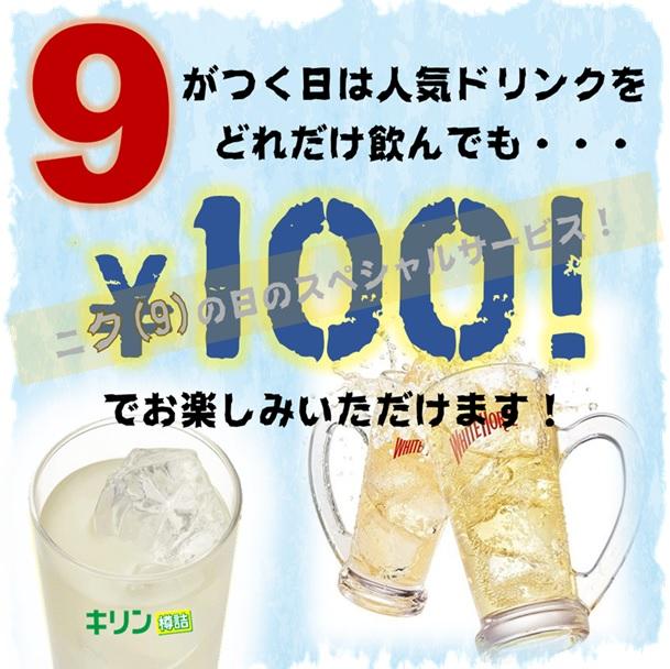 19・20ハイボール100円フェア(HP)