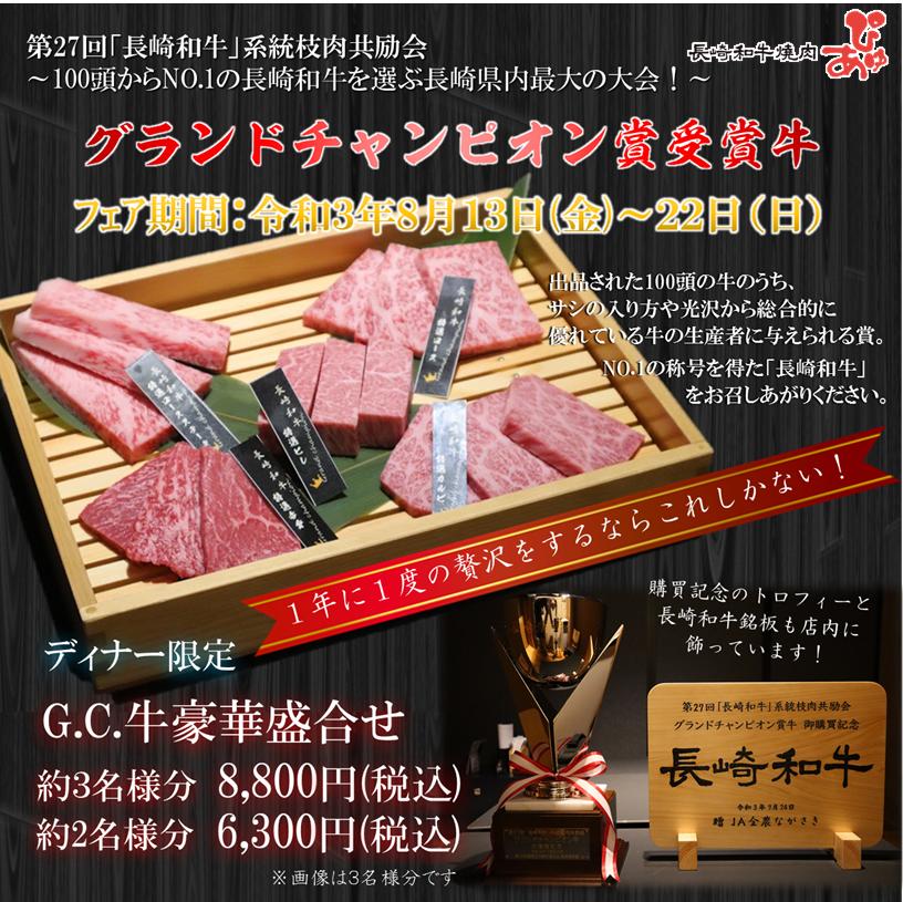 グランドチャンピオン賞7